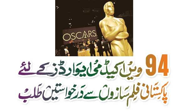 Call For Applications From Pakistani Filmmakers For The 94th Academy Awards