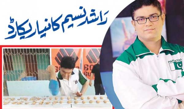 Rashid Naseems New Record