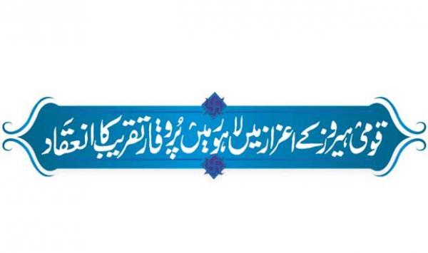 In Honor Of National Heroes In Lahore