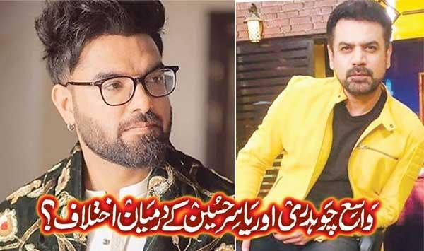 Disagreement Between Wasi Chaudhry And Yasir Hussain