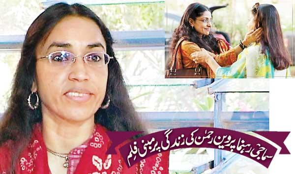 A Film Based On The Life Of Social Leader Parveen Rehman