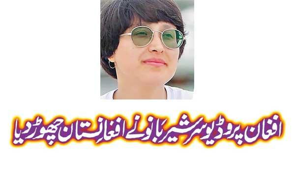 Afghan Producer Sherbazu Leaves Afghanistan