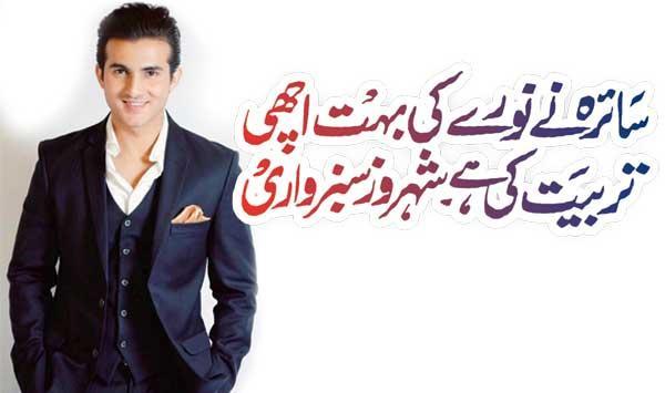 Saira Has Trained Noor Very Well Shahrooz Sabzwari