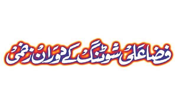 Fiza Ali Injured During Shooting