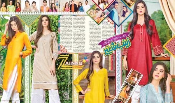 Sohni From The Face Zainab Shabbir From The Acting