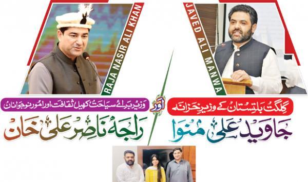 Javed Ali Manwa Raja Nasir Ali Khan