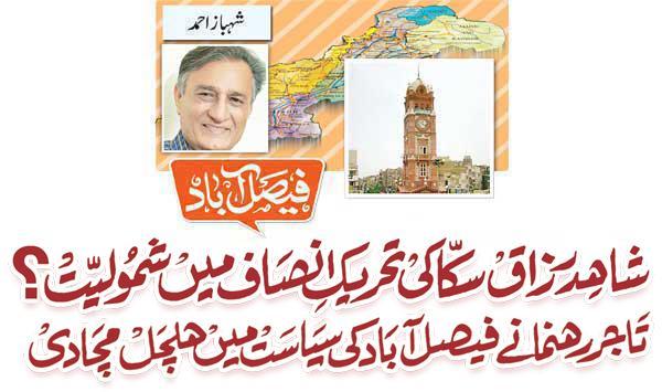 Shahid Razzaq Could Join Pti