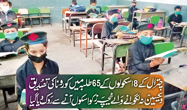 Corona Confirmed Among 65 Students From 8 Schools In Chitral