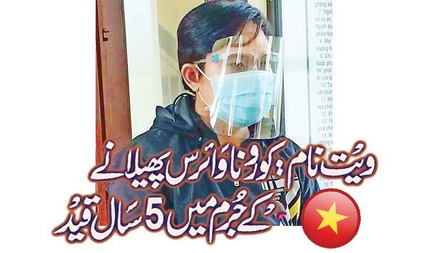 Vietnam 5 Years In Prison For Spreading Corona Virus