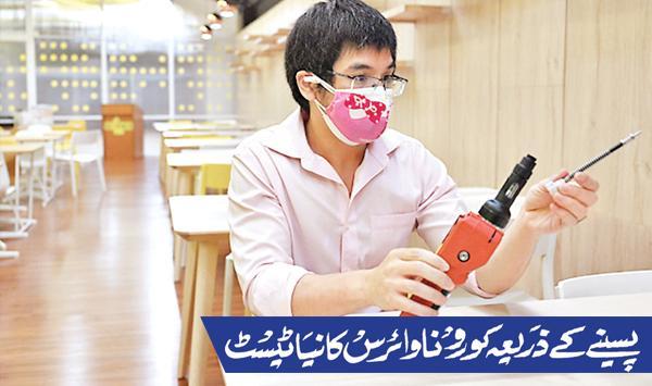 New Test For Corona Virus Through Sweat