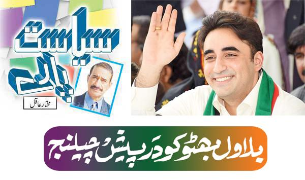 The Challenge Facing Bilawal Bhutto