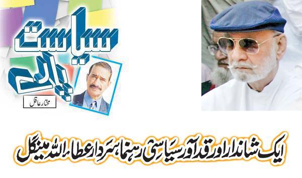 Ataullah Mengal A Brilliant And Influential Political Leader