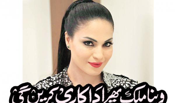 Veena Malik Will Act Again