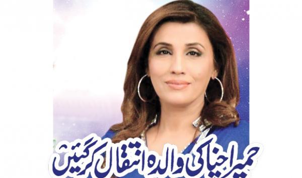 Humaira Chanas Mother Passed Away