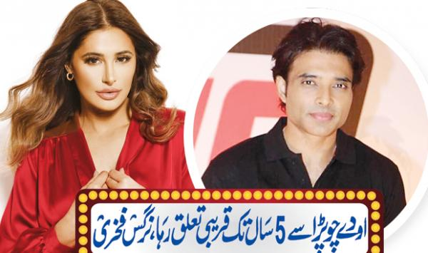 Nargis Fakhri Has Been Closely Associated With Ode Chopra For 5 Years