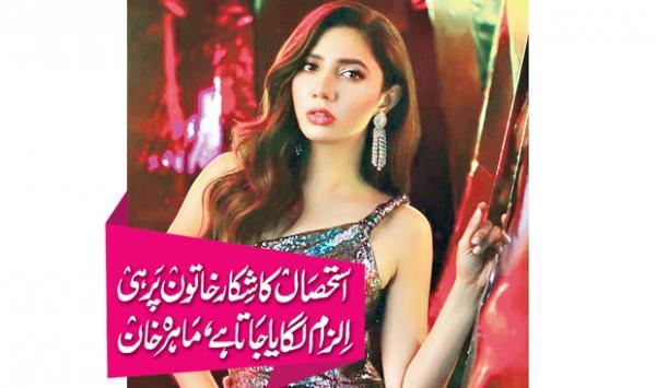 Exploited Woman Is Blamed Says Mahira Khan