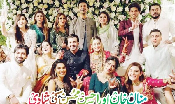 Marriage Of Manal Khan And Ahsan Mohsin