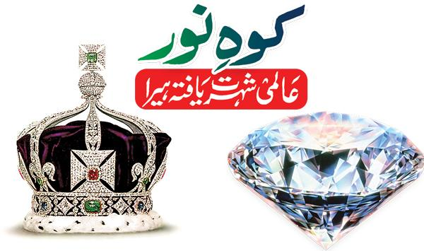 Koh I Noor The World Famous Diamond