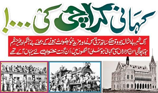 The Story Of Karachi