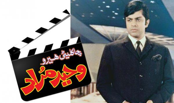 Chocolate Hero Waheed Murad
