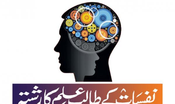 Psychology Student Relationship