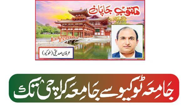 From Tokyo University To Karachi University