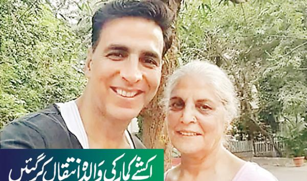 Akshay Kumars Mother Dies