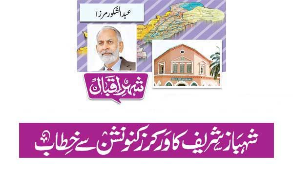 Symbolic Hunger Strike Of Khurshid Shah Release Committee