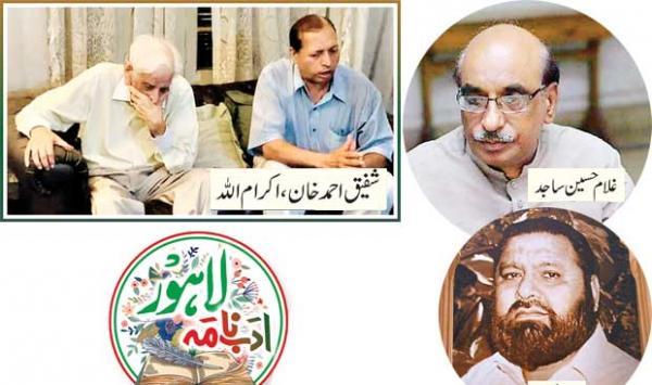 Lahore Literature