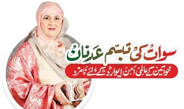 Swats Tabassum Adnan Nominated For Womens World Peace Award