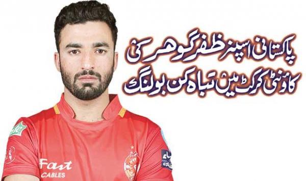 Pakistani Spinner Zafar Gohars Devastating Bowling In County Cricket