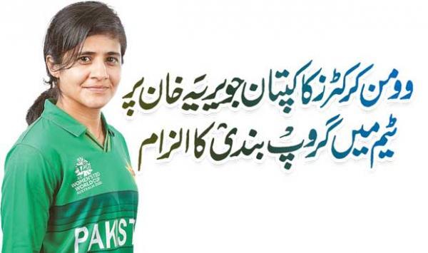 Women Cricketers Accuse Captain Jawariya Khan Of Grouping In The Team
