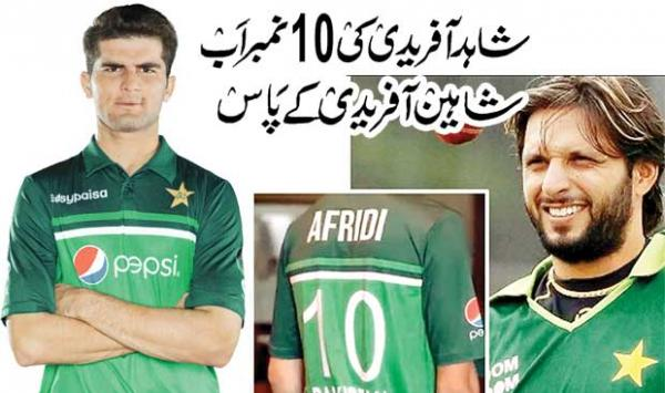 Shahid Afridis Number 10 Is Now With Shaheen Afridi