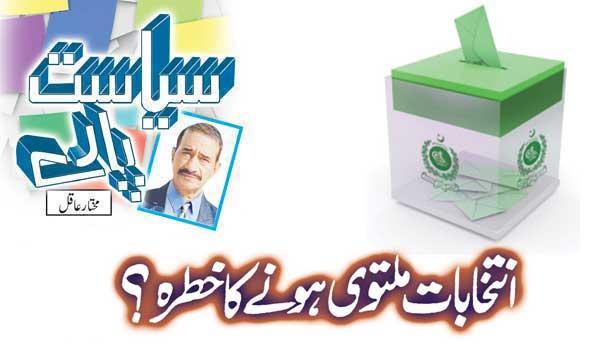 Danger Of Postponing Elections