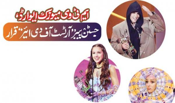 Mtv Music Award Justin Bieber Named Artist Of The Year