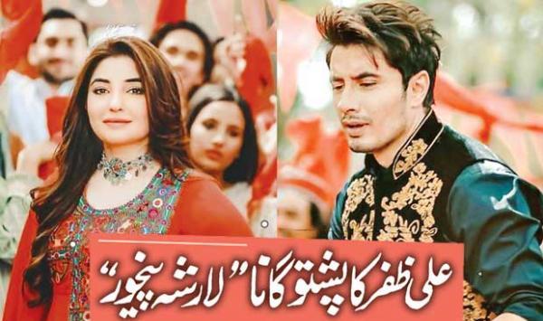 Ali Zafars Pashto Song Larsha Pekhor