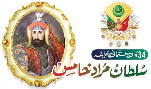 34th Ottoman Caliph Sultan Murad V