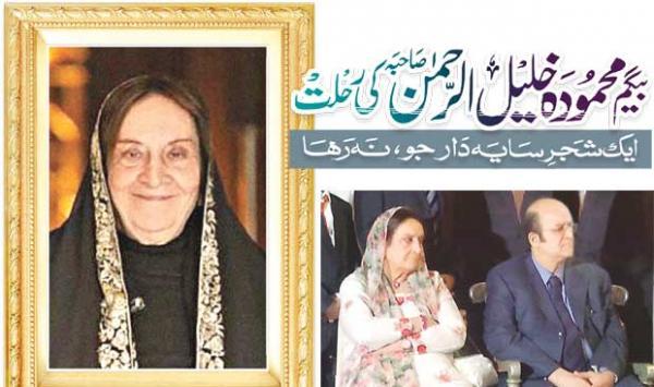 Death Of Begum Mahmooda Khalil Ur Rehman