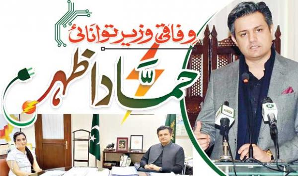 Federal Minister For Energy Hamad Azhar