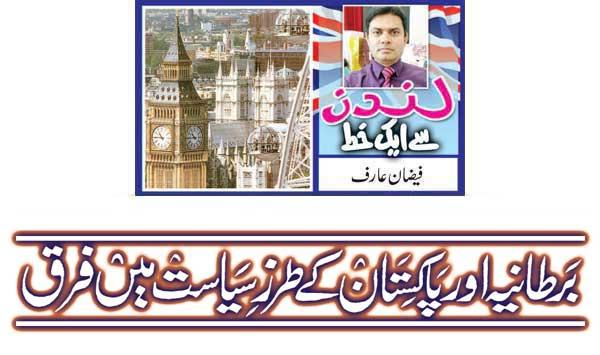 Differences In The Politics Of Britain And Pakistan