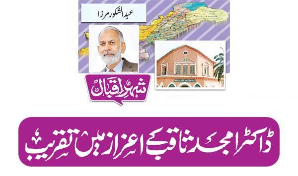 Ceremony In Honor Of Dr Amjad Saqib