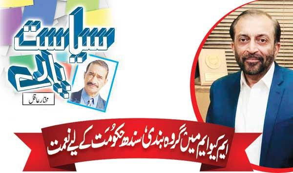 Factionalism In Mqm Is A Blessing For Sindh Government