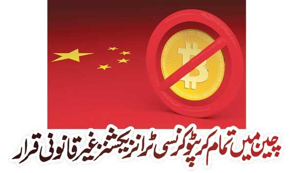 All Corrupt Currency Transactions Are Illegal In China