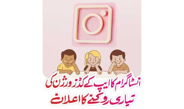 Instagram Announces To Stop Production Of Kids Version Of At