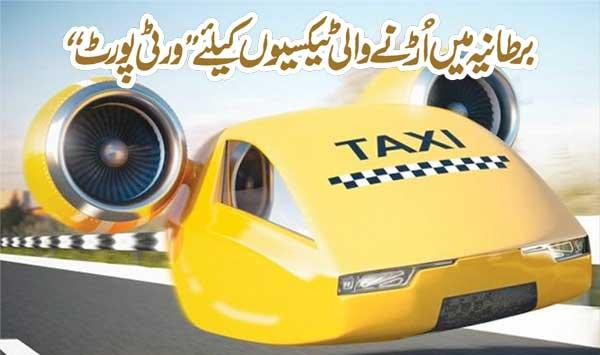 Vorty Port For Taxis Flying In The Uk