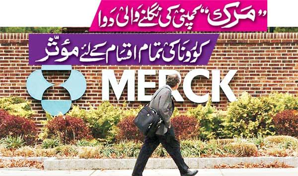 Merck The Companys Swallowing Drug Is Effective For All Types Of Corona