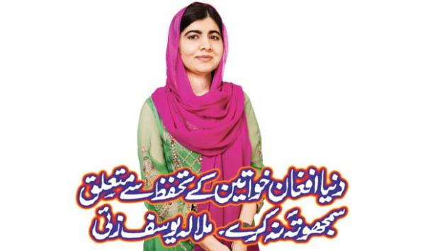 The World Should Not Compromise On The Protection Of Afghan Women Malala Yousafzai