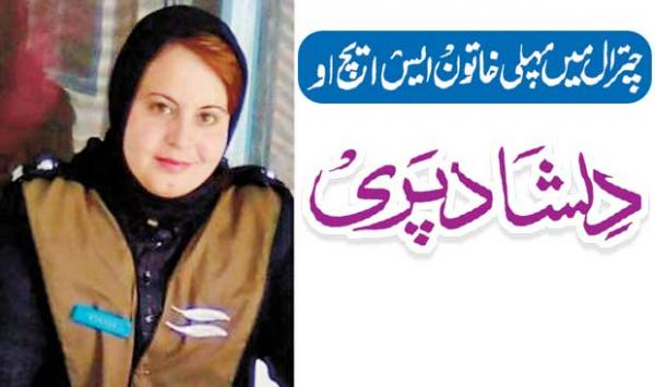 The First Woman Sho In Chitral Is Dilshad Pari