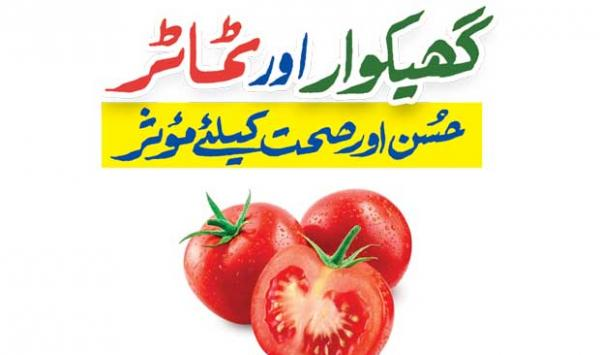 Ghee And Tomato Effective For Beauty And Health