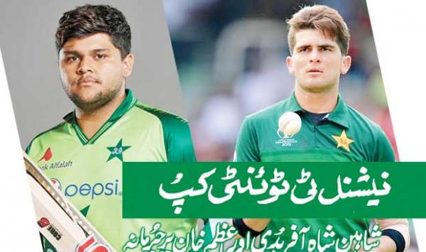 National T20 Cup Shaheen Shah Afridi And Azam Khan Fined